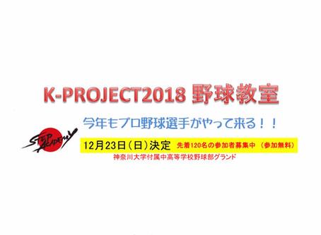 K-PROJECT2018 野球教室開催!