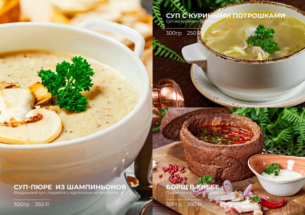 11  супы 2.jpg