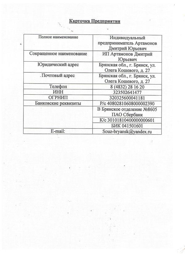 Карточка предприятия ИП Артамонов Д.Ю..j