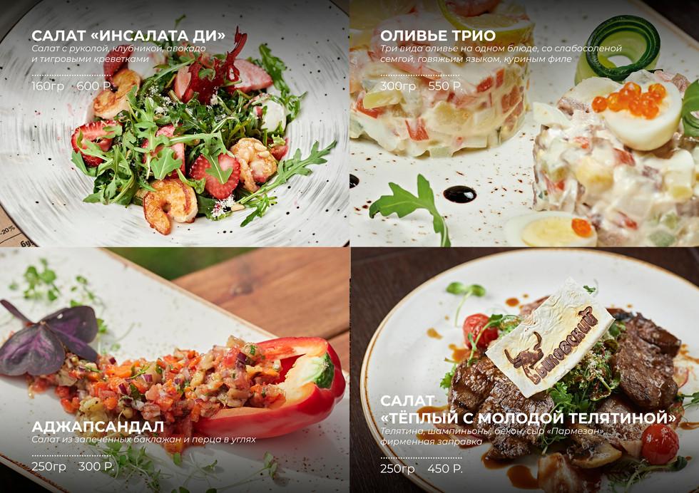 8 салаты 4.jpg