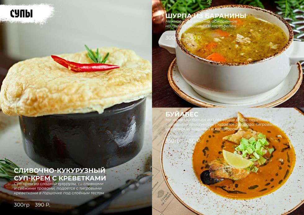 10  супы 1.jpg