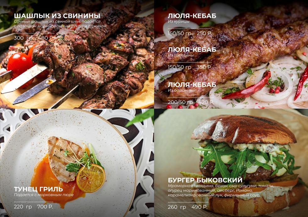 19 блюда на грилле 3.jpg