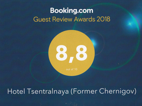НАГРАДА GUEST REVIEW AWARD 2018
