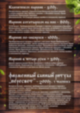 прайс бани 2.jpg