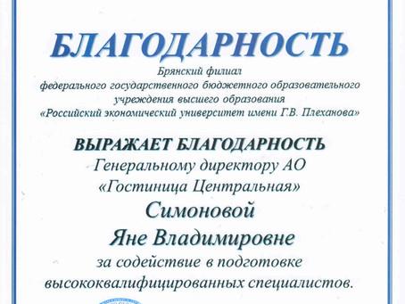 В гостинице «Центральная» проходят практику студенты брянского филиала РЭУ им. Г.В. Плеханова