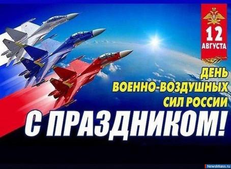 С Днем Военно-Воздушных сил России!!!