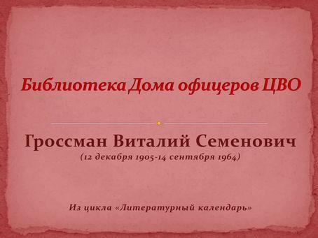 12 декабря 1905 года родился Советский писатель и журналист Василий Гроссман
