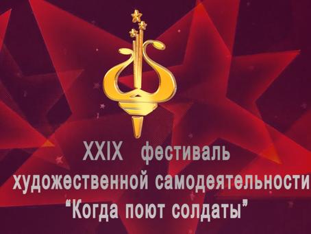"""Итоги 29 Фестиваля """"Когда поют солдаты"""""""