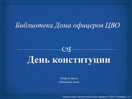 12 декабря -День Конституции РФ