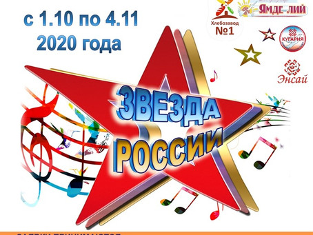 «ЗВЕЗДА РОССИИ - 2020»