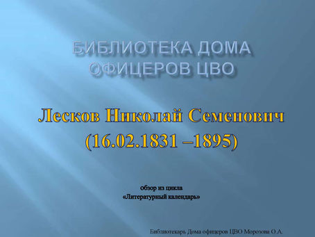 16.02.1831 года родился знаток русской провинциальной жизни Лесков Н.С.