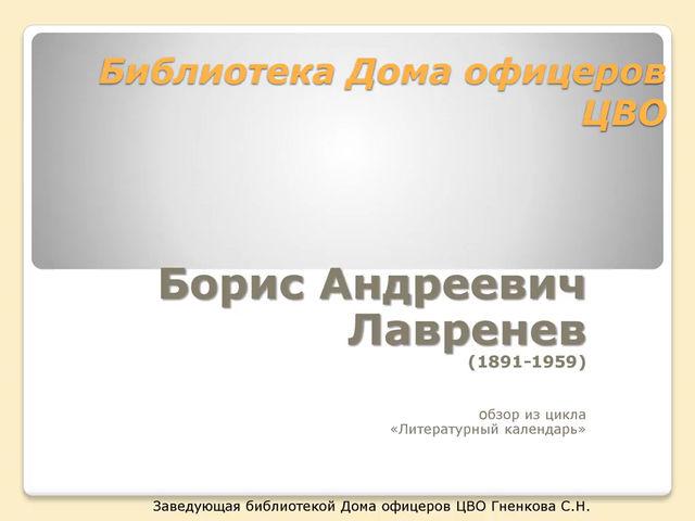 Прозаик, очеркист, драматург, поэт, журналист, военный корреспондент  Лавренев  Борис Андреевич
