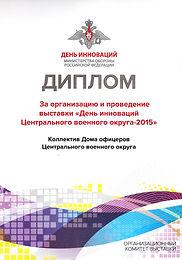 Диплом за организацию Дня Иновации