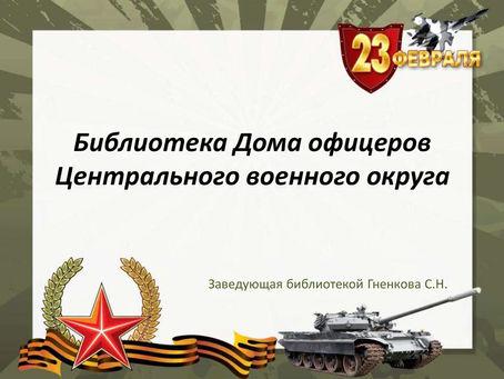 23 февраля- День защитника Отечества