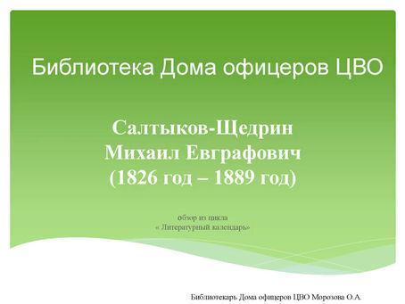 27.01.1826 родился  русский писатель Михаил Евграфович                Салтыков-Щедрин