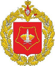 1 декабря 2010 года День образования  Центрального военного округа