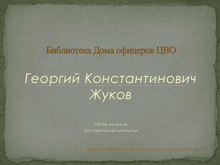 1 декабря 1896 родился               Георгий Константинович Жуков