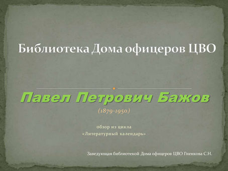 """27 января 1879 родился """"Словесных дел мастер"""" Павел Петрович Бажов"""