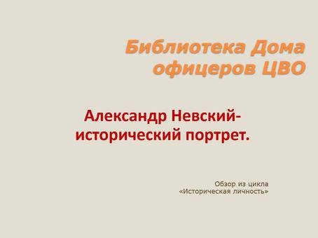 800 лет со дня рождения Великого полководца Александра Невского