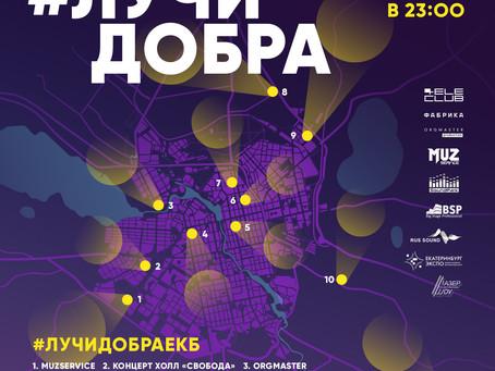 Дом офицеров ЦВО поддержал всероссийскую акцию #ЛУЧИДОБРА