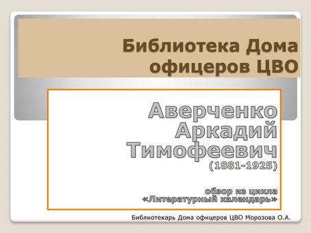 27 марта родился Аверченко А.Т. Русский писатель, сатирик, драматург и театральный критик.
