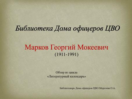 Марков Георгий Макеевич