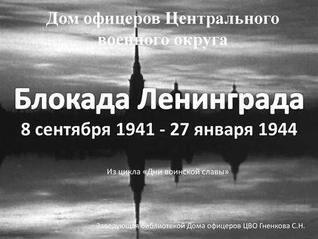 27 января 1944- День полного освобождения Ленинграда от фашисткой блокады