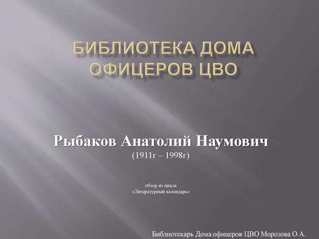 """14 января 1911 родился автор """"Кортика"""" и """" Бронзовой птицы"""" Анатолий Рыбаков"""