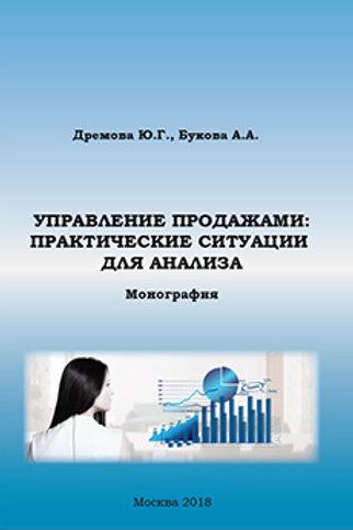 Управление продажами: практические ситуации для анализа