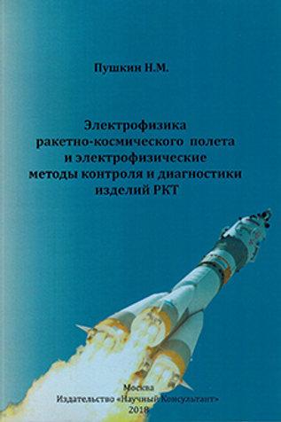 Пушкин Н.М. Электрофизика ракетно-космического полета...