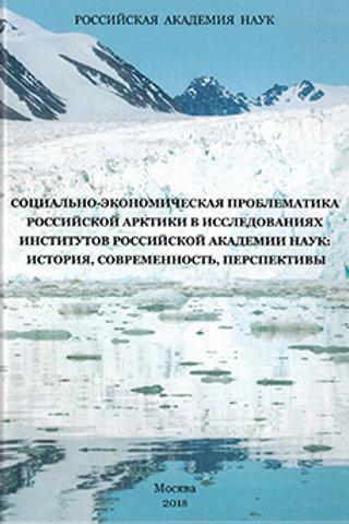 Социально-экономическая проблематика российской Арктики в исследованиях ...