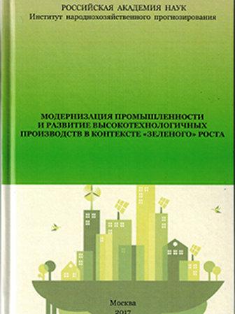 Модернизация промышленности и развитие высокотехнологичных производств...