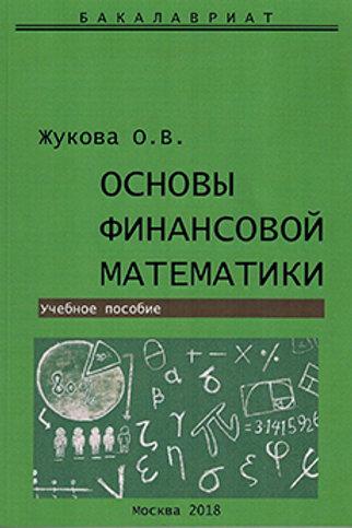 Основы финансовой математики. Учебно-методическое пособие.