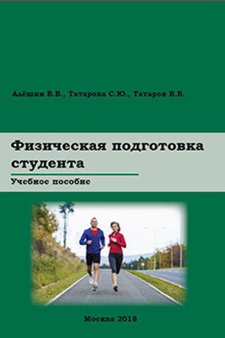 Физическая подготовка студента. Учебное пособие