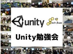 【終了】第40回Unity勉強会