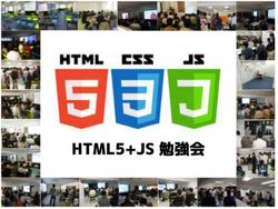 【終了】第25回HTML5+JS勉強会