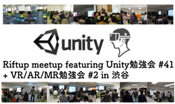 Riftup meetup featuring Unity勉強会 #41