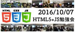 【終了】第26回HTML5+JS勉強会