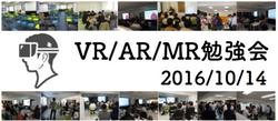 【終了】VR/AR/MR #1