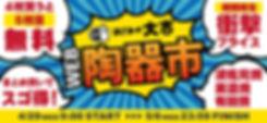 toukiichi_banner.jpg