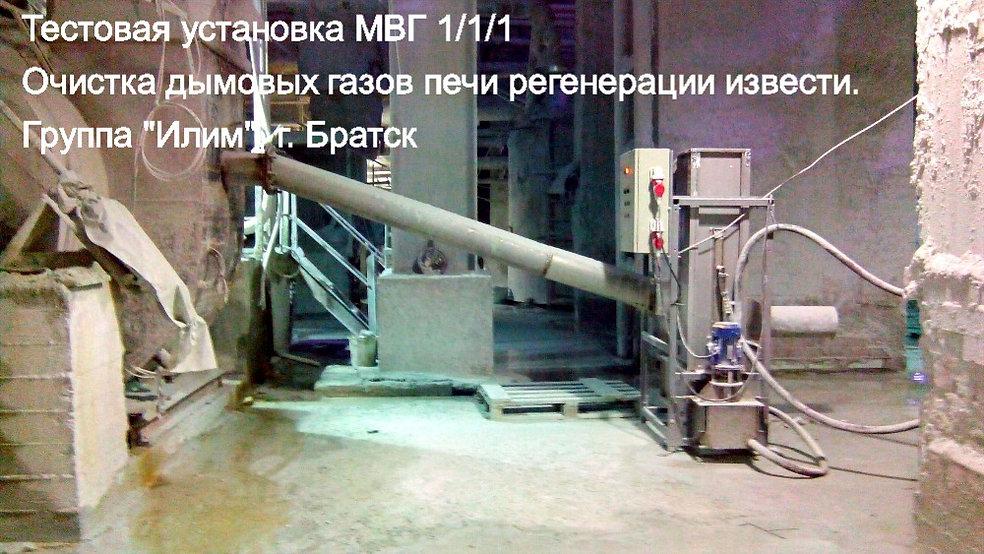 Мультитвихревой гидрофильтр|Тестовая установка МВГ 1/1/1 | Испытания