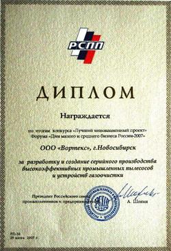 Diplom_forum_dni