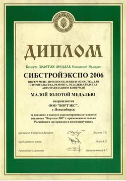 D_SibStroiExpo_2006