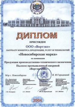 D_Novosibirsk_Marka