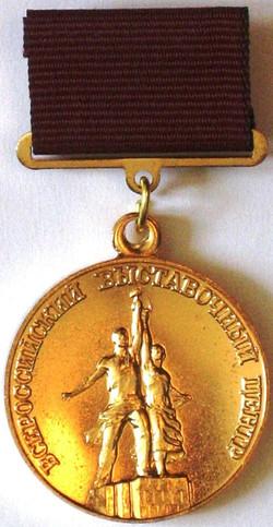 Medal_Forum_Dni_Moskva