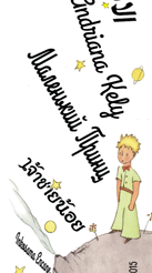 """PoésieS d'AilleurS : Le Petit Prince """"Ny Andriandahy Kely"""" de Saint-Exupéry dans tous"""