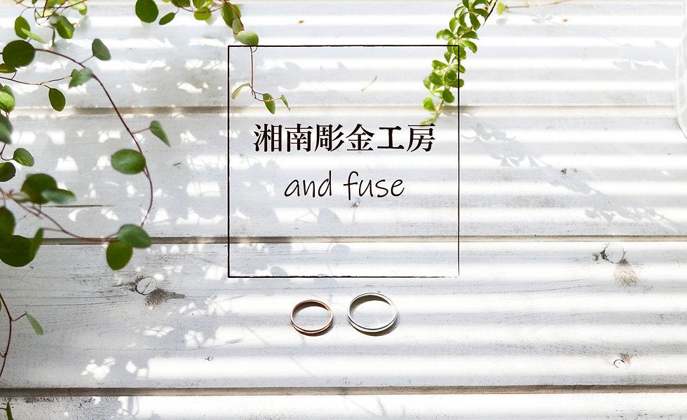 手作り結婚指輪・婚約指輪は湘南彫金工房andfuse