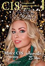 Журнал-CIS-10-й-номер-web.jpg