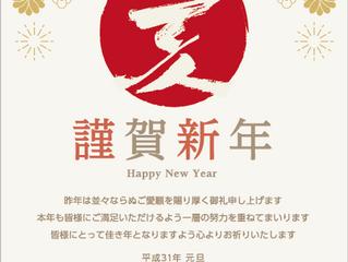 2019 新年のご挨拶