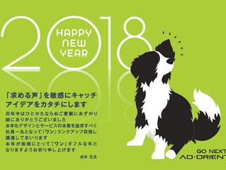 2018  新年のご挨拶